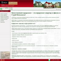stroy-complete.ru