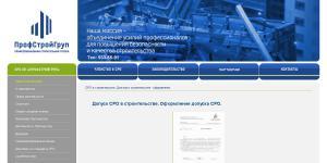 profstroigroup.ru